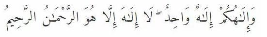 Dalil Naqli Iman Kepada Allah